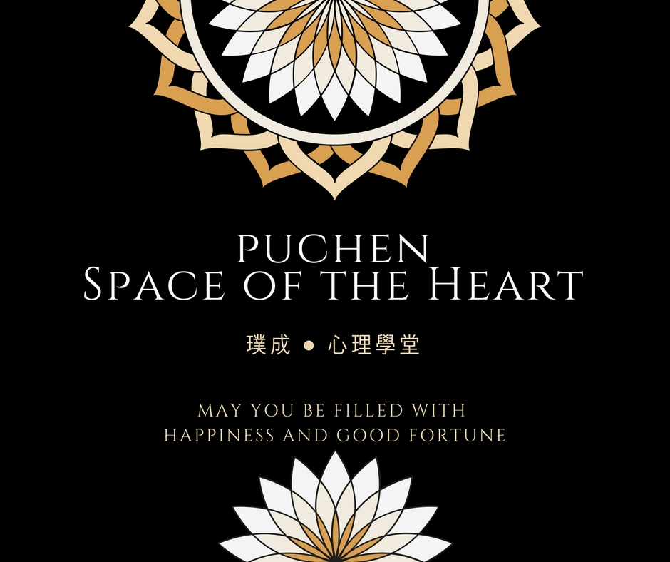 PUCHEN Space of the Heart.jpg